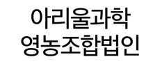 아리울과학 영농조합법인