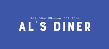 Al's Diner Logo.jpg