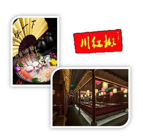 Chuan Hong Jiao 川红椒
