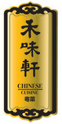 Chinese Cuisine Logo.png