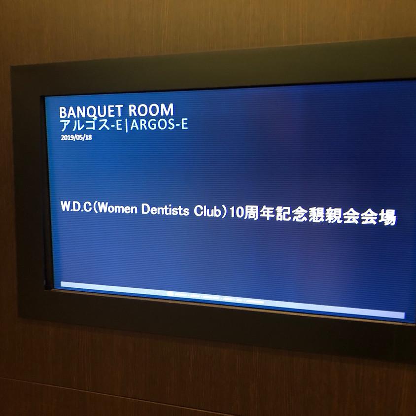 W.D.C10周年記念懇親会