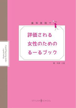 るーるブックPDF版.jpg