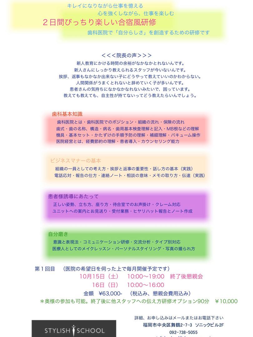15,16新人研修.jpg