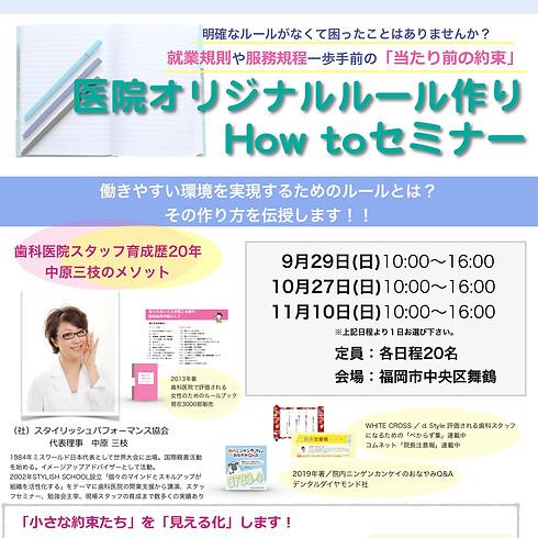 医院オリジナルルール作りHow toセミナー (3)