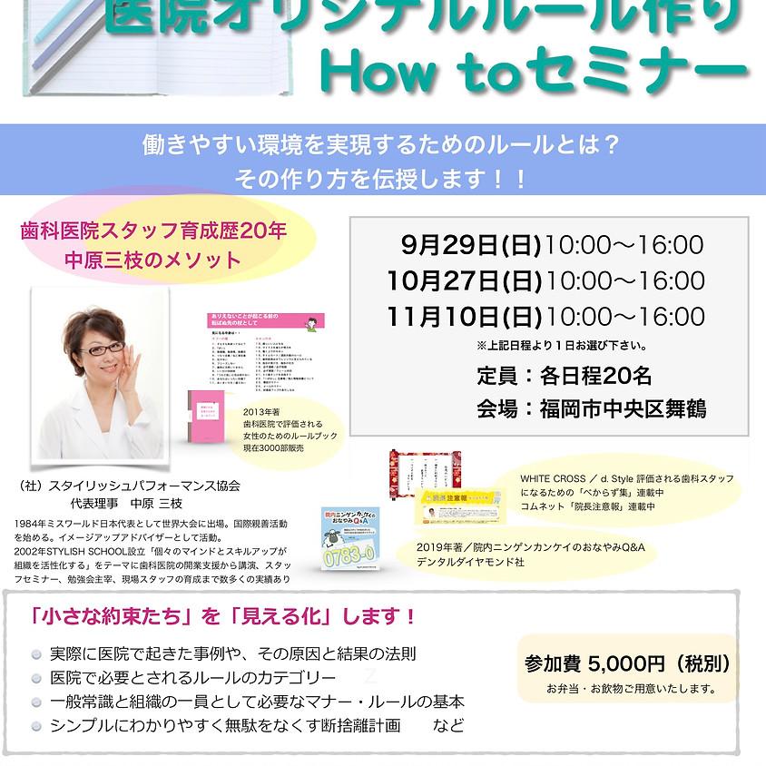 医院オリジナルルール作りHow toセミナー(1)