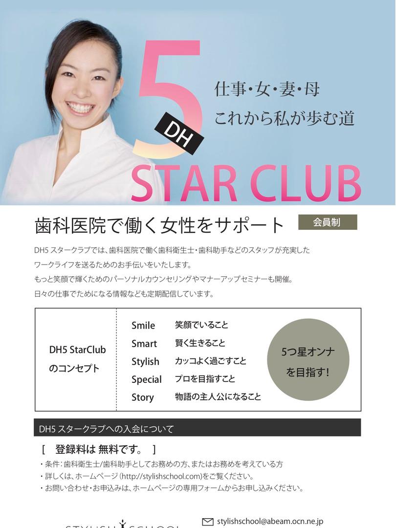 5StarClub チラシたたきmono.jpg