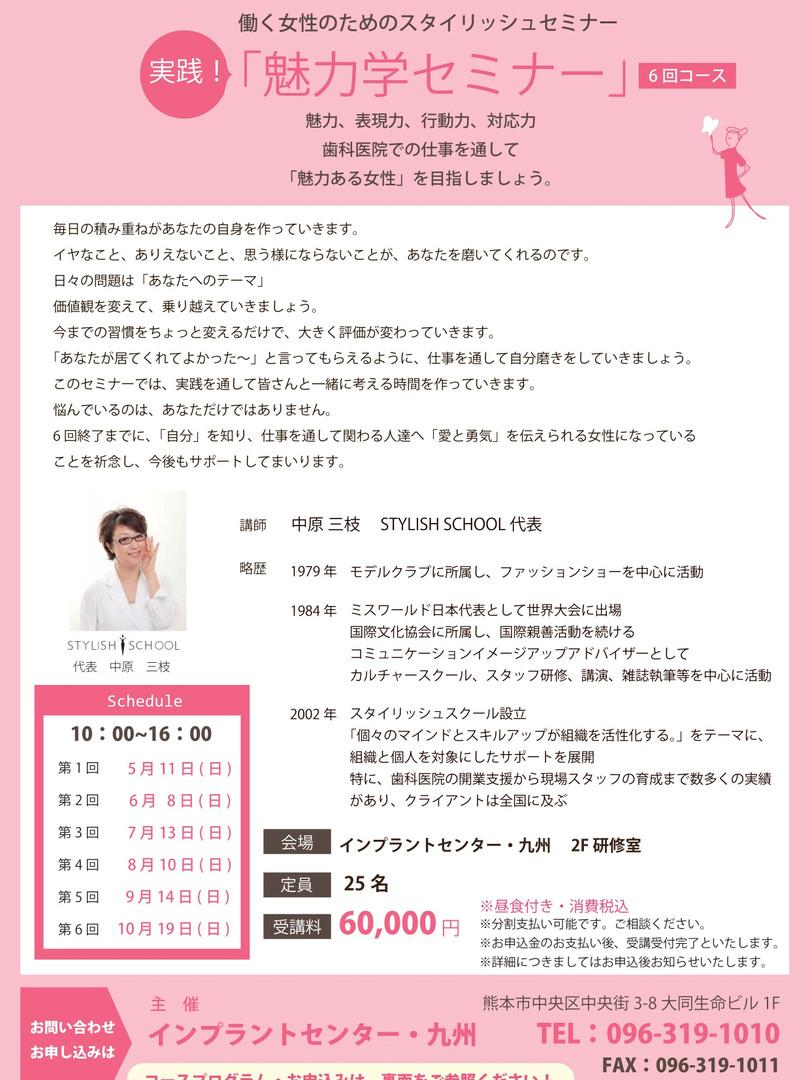 中原さんセミナーチラシ表.jpg