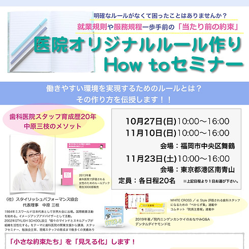 医院オリジナルルール作りHow toセミナー@東京