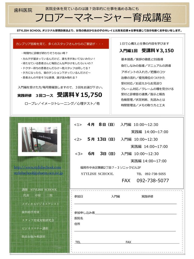 フロアーマネージャー育成講座.jpg
