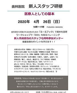 2020新人研修.jpg