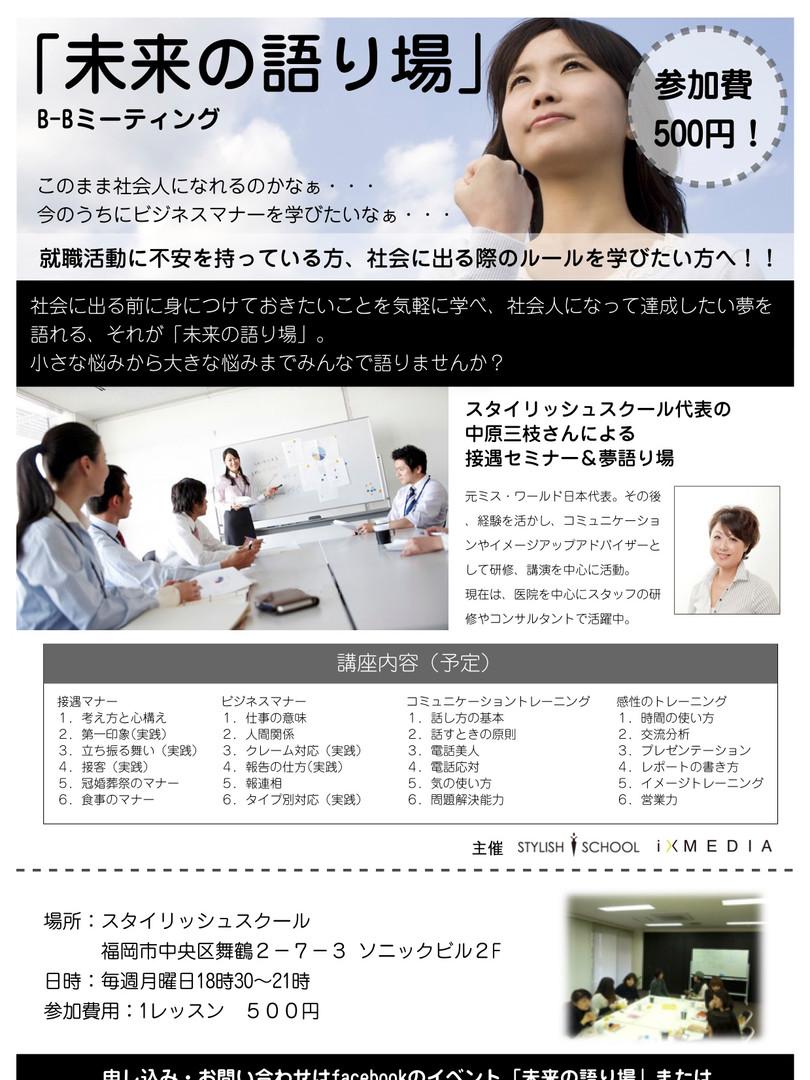 未来の語り場チラシ.jpg