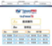 PRO排位板-ST3-成績公布.jpg