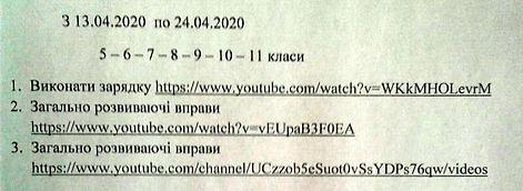 изображение_viber_2020-04-13_15-19-10.jp