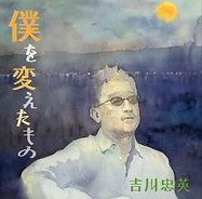 AZCD-2001_ジャケ写.jpeg