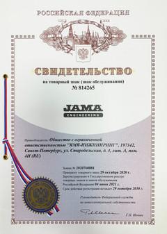 Свидетельство на товарный знак «JAMA ENGINEERING»