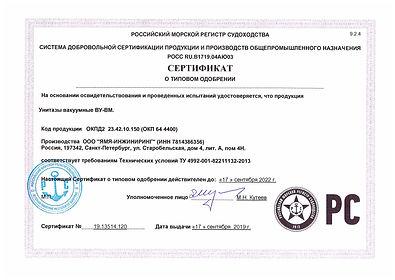 Сертификат Российского Морского Регистра о типовом одобрении