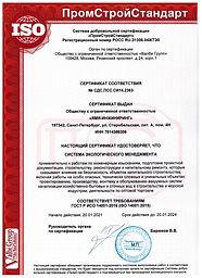 Сертификат соответствия системам экологического менеджмента 14001