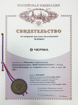 Свидетельство на товарный знак «ЧЕРМА»