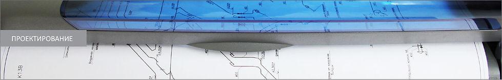 проектный отдел ямя-инжиниринг