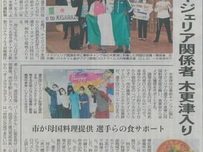 東京新聞社の記事にパプリカホテルですが紹介されました!!