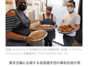 読売新聞社の記事にパプリカホテルですが紹介されました!!