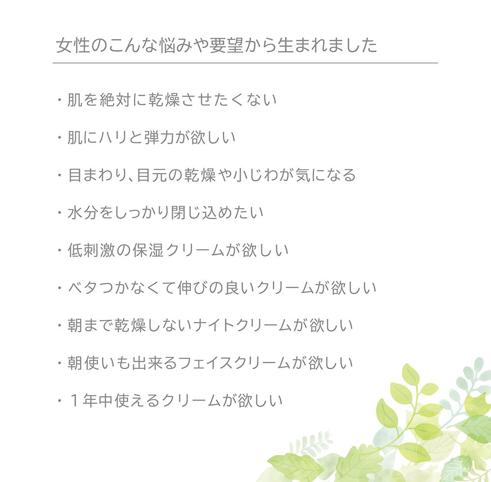 クリーム_要望.png