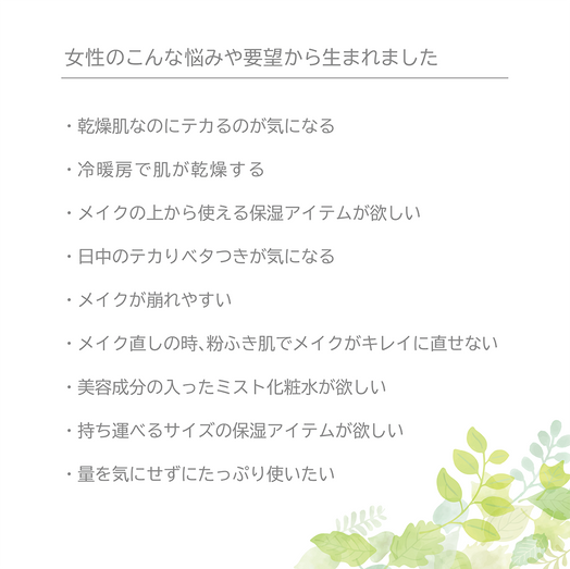 ミスト_要望.png