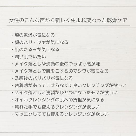 ココナッツ要望.jpg