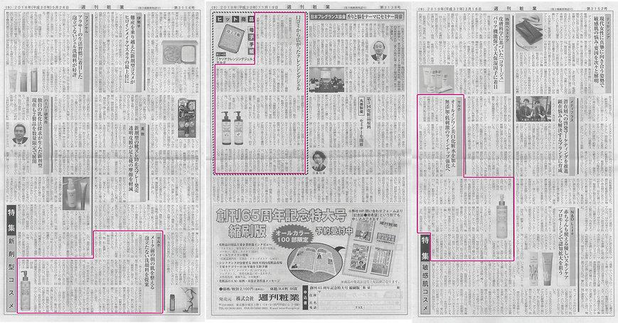 週刊粧業まとめ.jpg