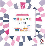 世田谷みやげ2020_表紙_加工.jpg