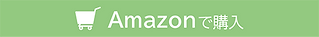 amazon購入ボタン_02.png