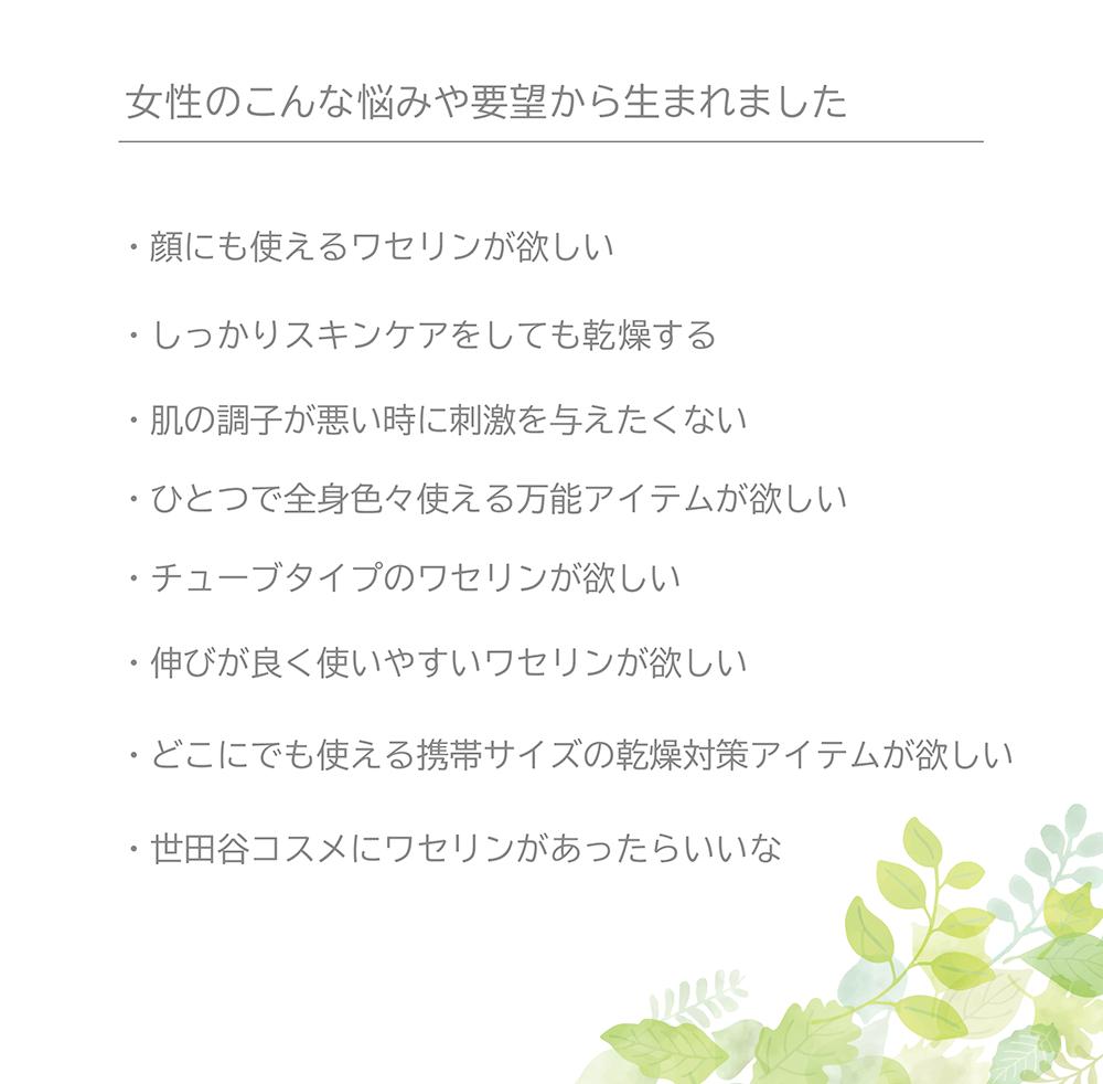 ワセリン_要望.png