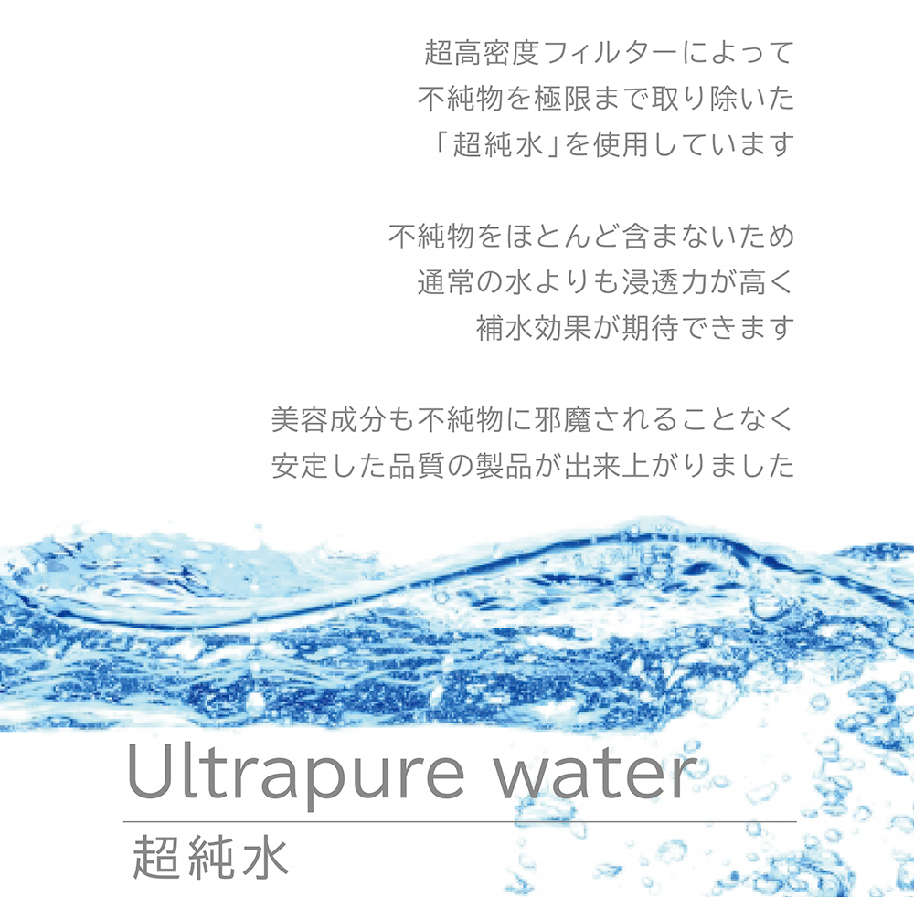 超純水イメージ.png