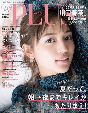 2018.0712_ウォータリースキンローション_アッププラス掲載(表紙).jp
