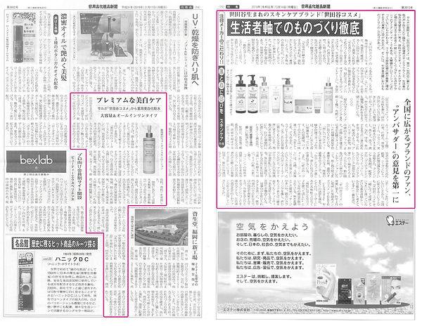 日用品化粧品新聞_ページ.jpg