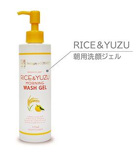 new_riceyuzu0818.png