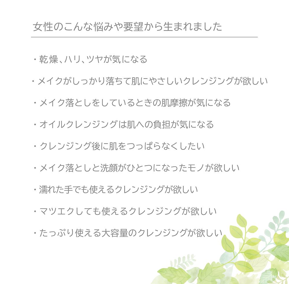 ココナッツ_要望.png