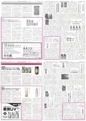 石鹸日用品新報_ページ_02.png