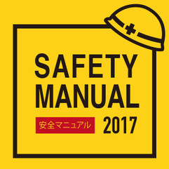 SAFETY MANUAL 2017