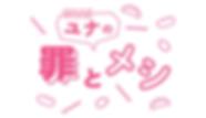 名称未設定-5_CHAI yuna.png
