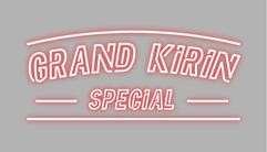 名称未設定-5_GRAND_KIRIN.png