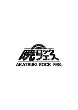 暁ロックフェスティバル