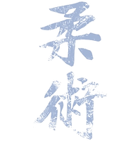 Kanji-Jiu-Jitsu_erodiert_edited_edited.png