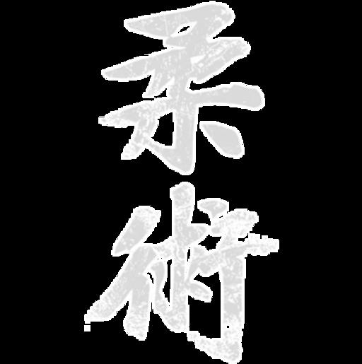 Kanji-Jiu-Jitsu_erodiert_edited_edited.p