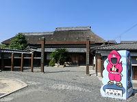 甲賀流忍術屋