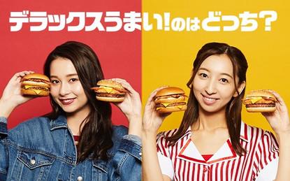 McDonalds × 東京カレンダー