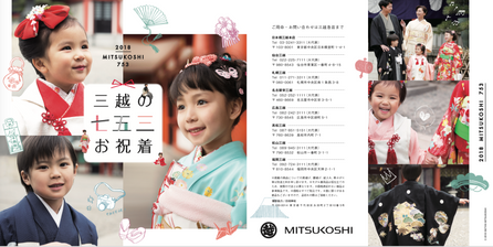 MITSUKOSHI 七五三 カタログ