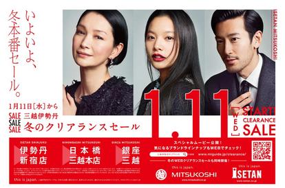 MITSUKOSHI クリアランスセール