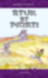 Etuk et Piqati_Cover_LR.jpg