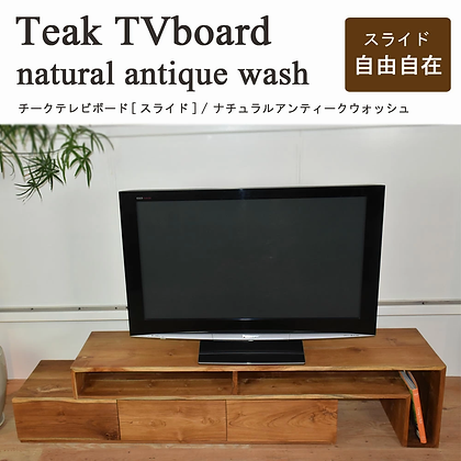 BALI チークテレビボード[スライド]